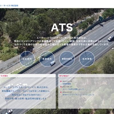 エーケー・トランスポート・サービス株式会社