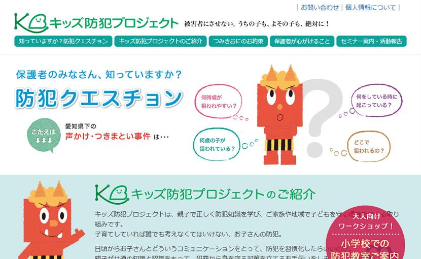 ママ・ぷらす|キッズ防犯プロジェクト