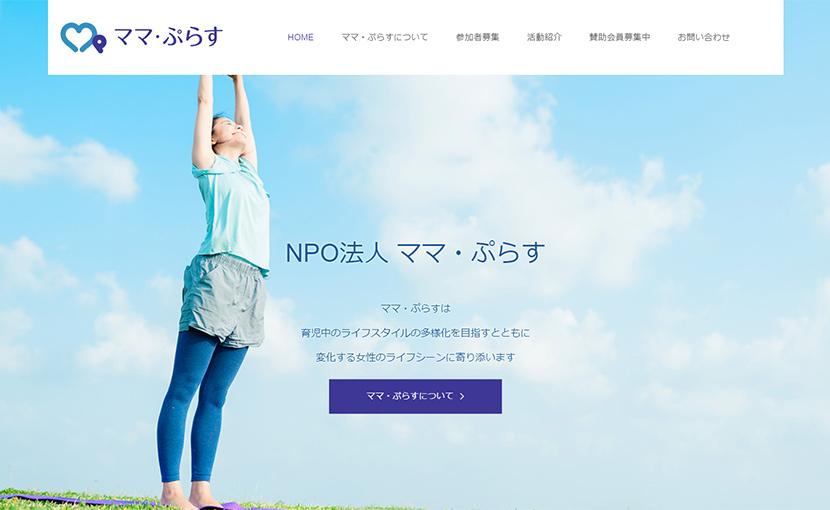NPO法人ママ・ぷらす
