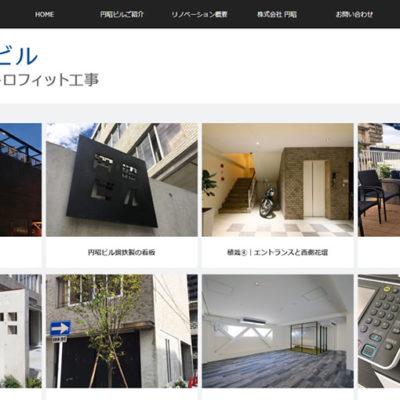 株式会社 円昭 様|オフィシャルサイト