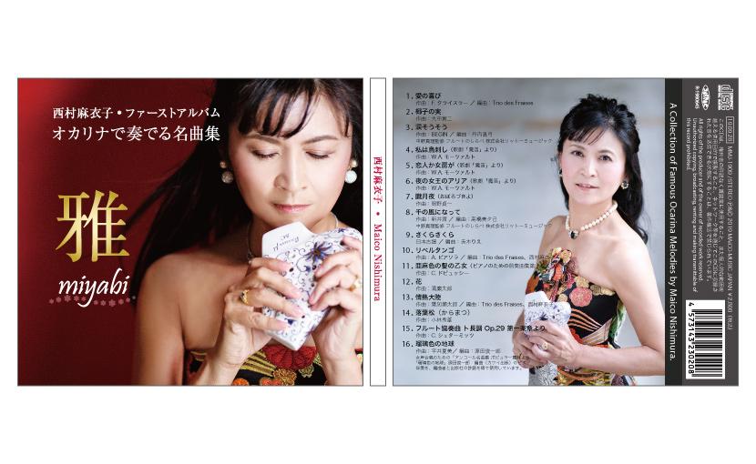 西村麻衣子|CD|雅